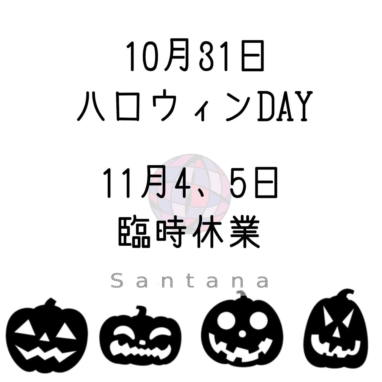 【11月4、5日】臨時休業のお知らせ